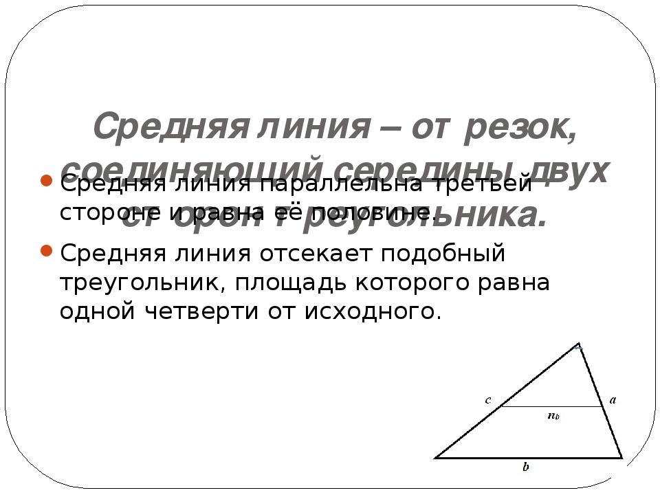 Средняя линия – отрезок, соединяющий середины двух сторон треугольника. Средн...