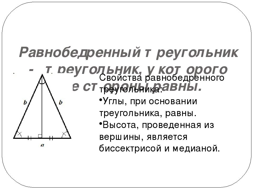 Равнобедренный треугольник - треугольник, у которого две стороны равны. Свойс...