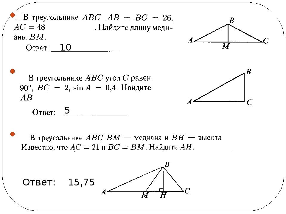 5 10 Ответ: 15,75