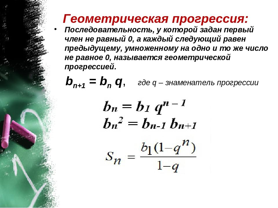 Геометрическая прогрессия: Последовательность, у которой задан первый член не...