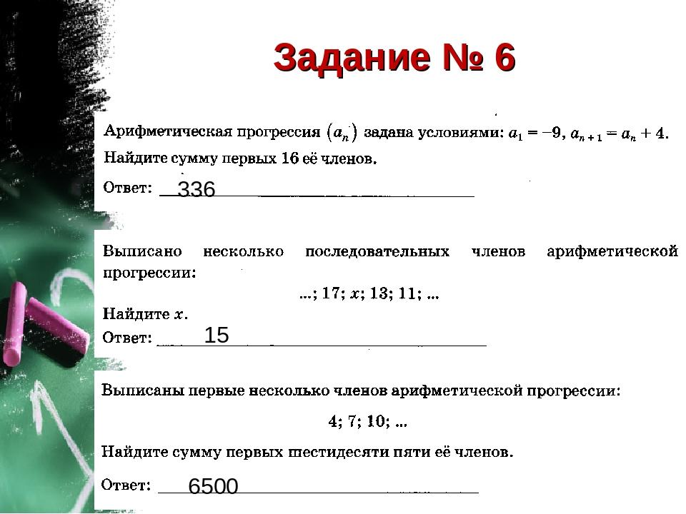 Задание № 6 336 15 6500