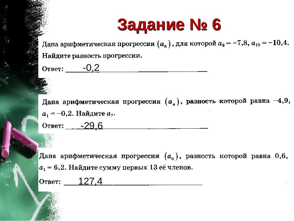 Задание № 6 -0,2 -29,6 127,4