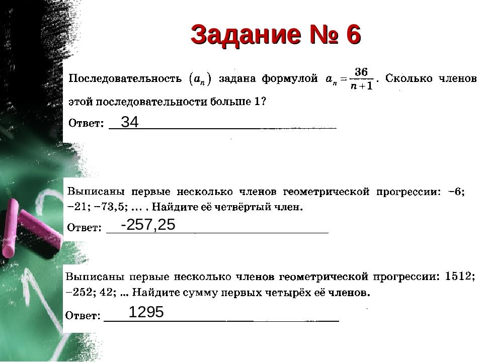 Задание № 6 34 -257,25 1295