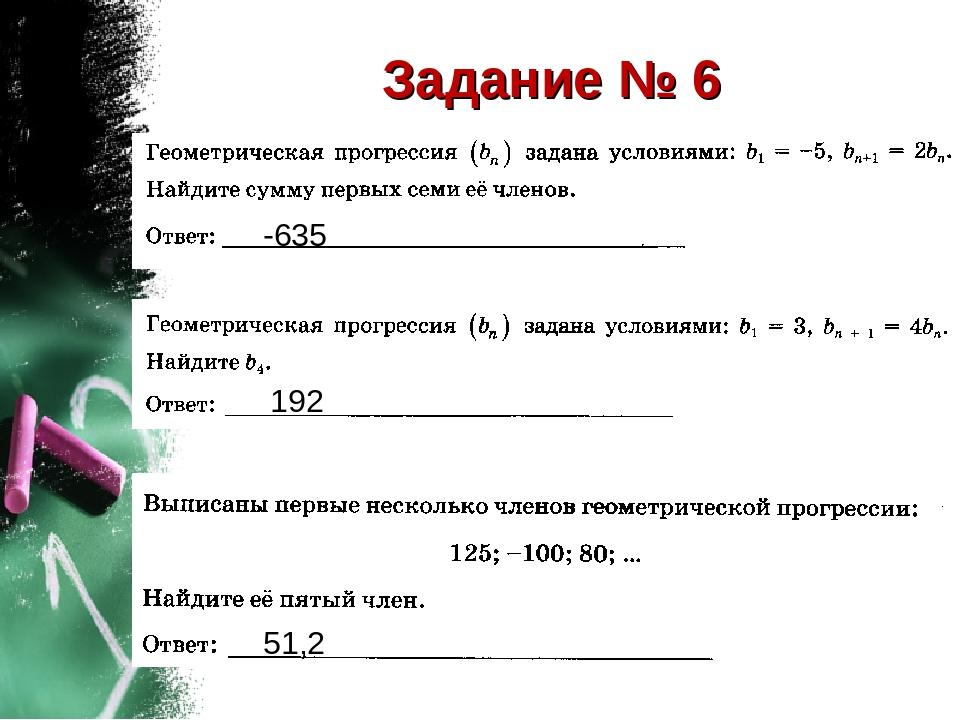 Задание № 6 -635 192 51,2