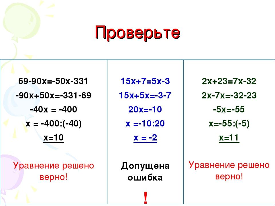 Проверьте 69-90х=-50х-331 -90х+50х=-331-69 -40х = -400 х = -400:(-40) х=10 Ур...