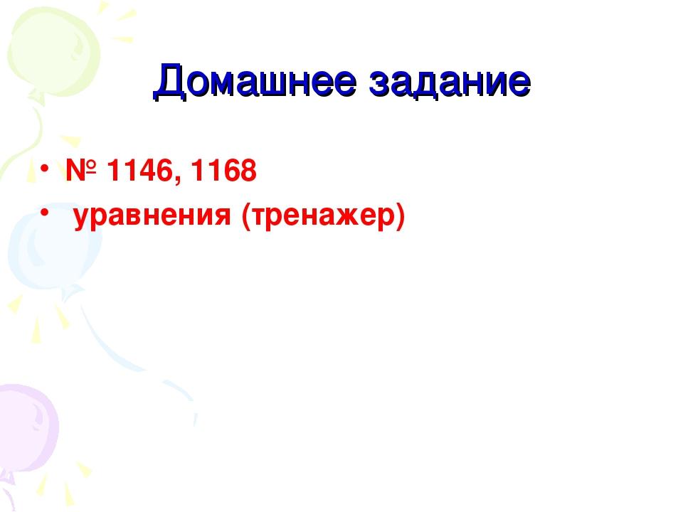 Домашнее задание № 1146, 1168 уравнения (тренажер)