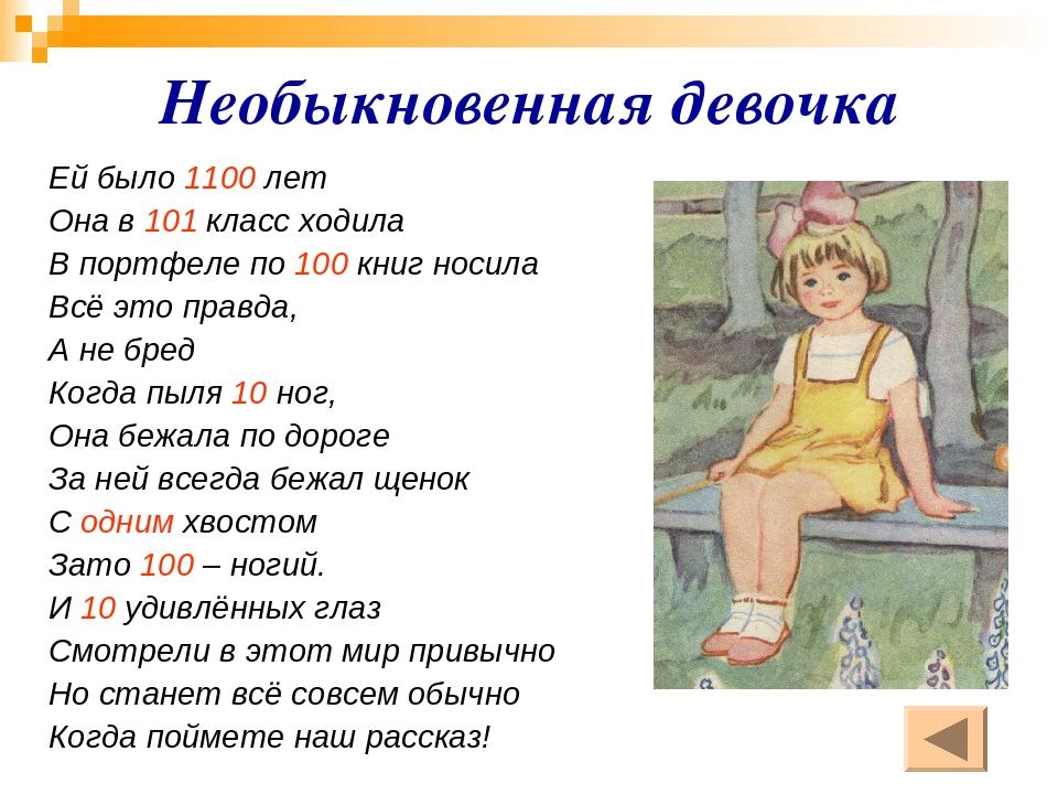 Необыкновенная девочка Ей было 1100 лет Она в 101 класс ходила В портфеле по...