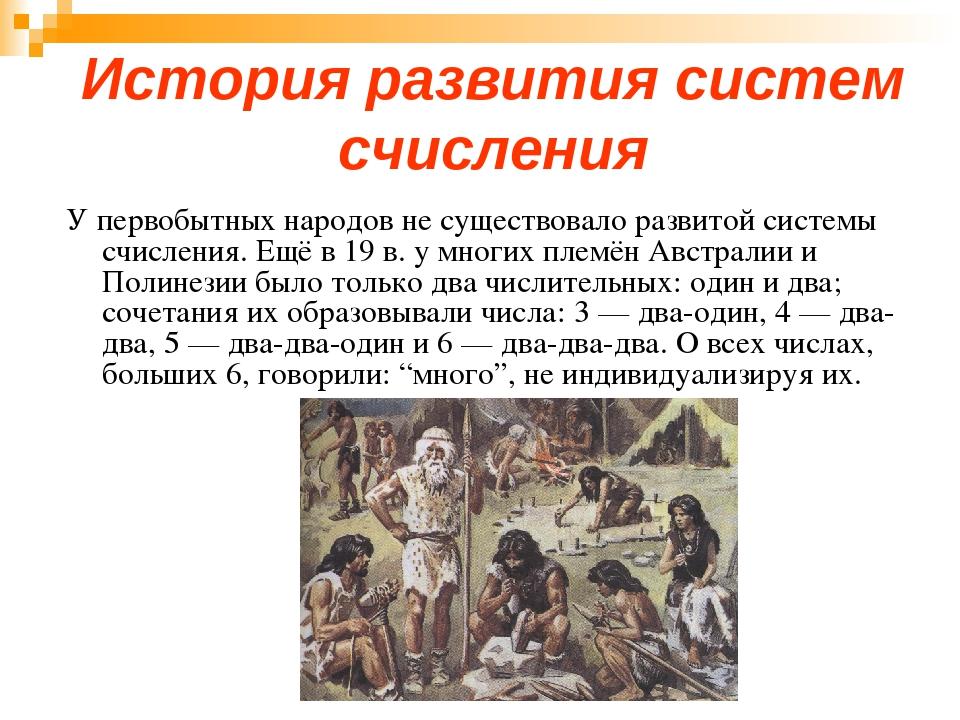 История развития систем счисления У первобытных народов не существовало разви...