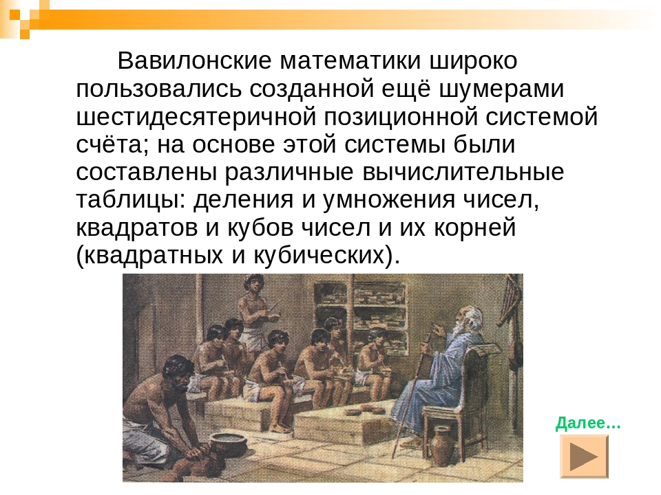 Вавилонские математики широко пользовались созданной ещё шумерами шестидесяте...