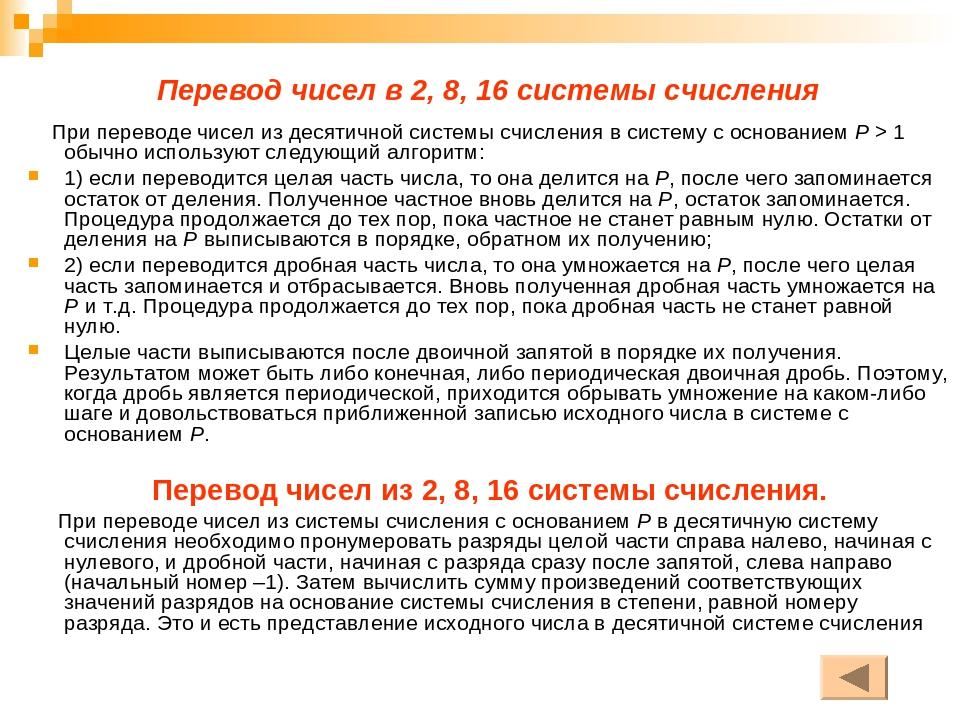 Перевод чисел в 2, 8, 16 системы счисления При переводе чисел из десятичной с...