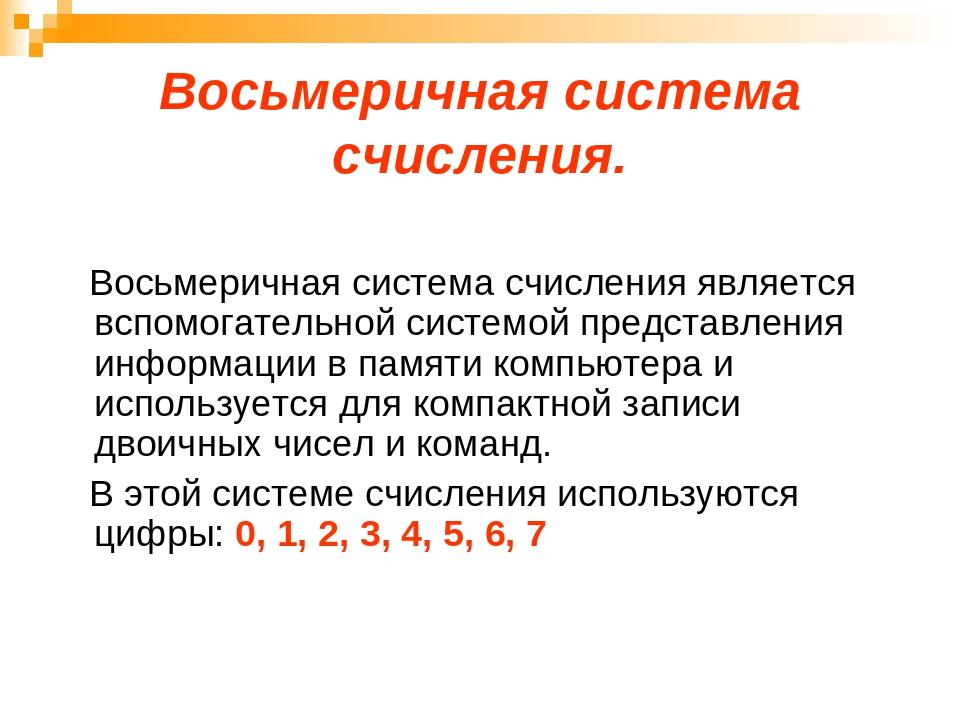 Восьмеричная система счисления. Восьмеричная система счисления является вспом...
