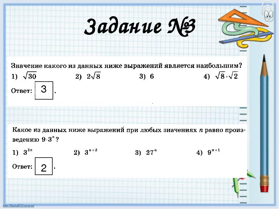 Задание №3 2 3
