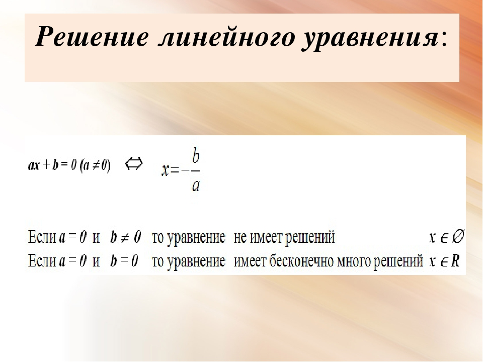 Решение линейного уравнения: