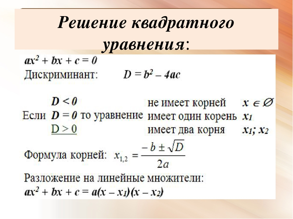 Решение квадратного уравнения:
