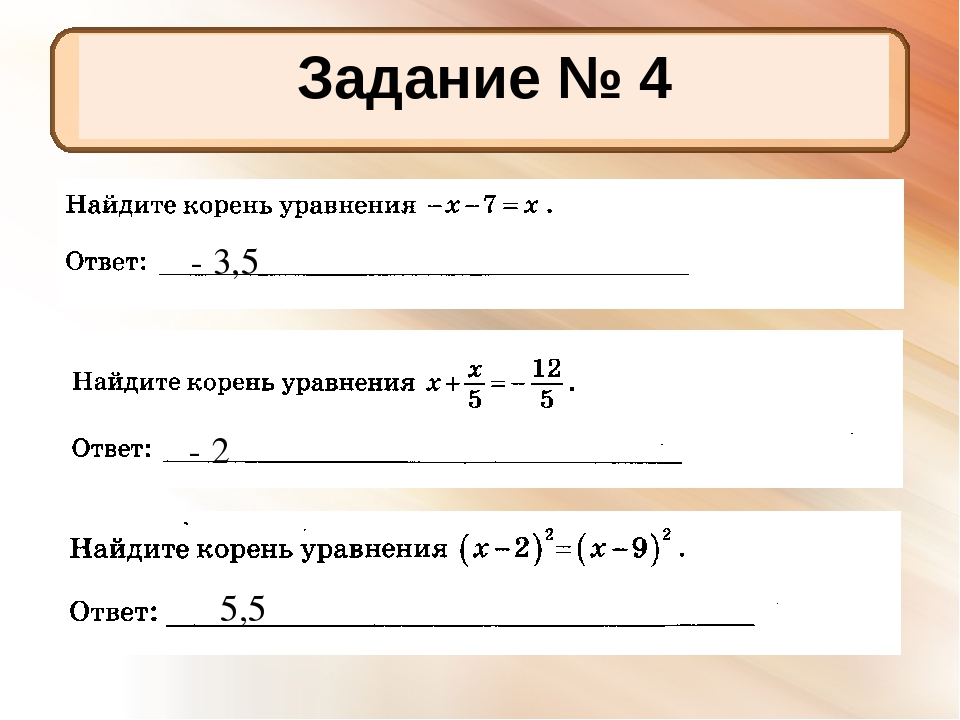 Задание № 4 - 3,5 - 2 5,5