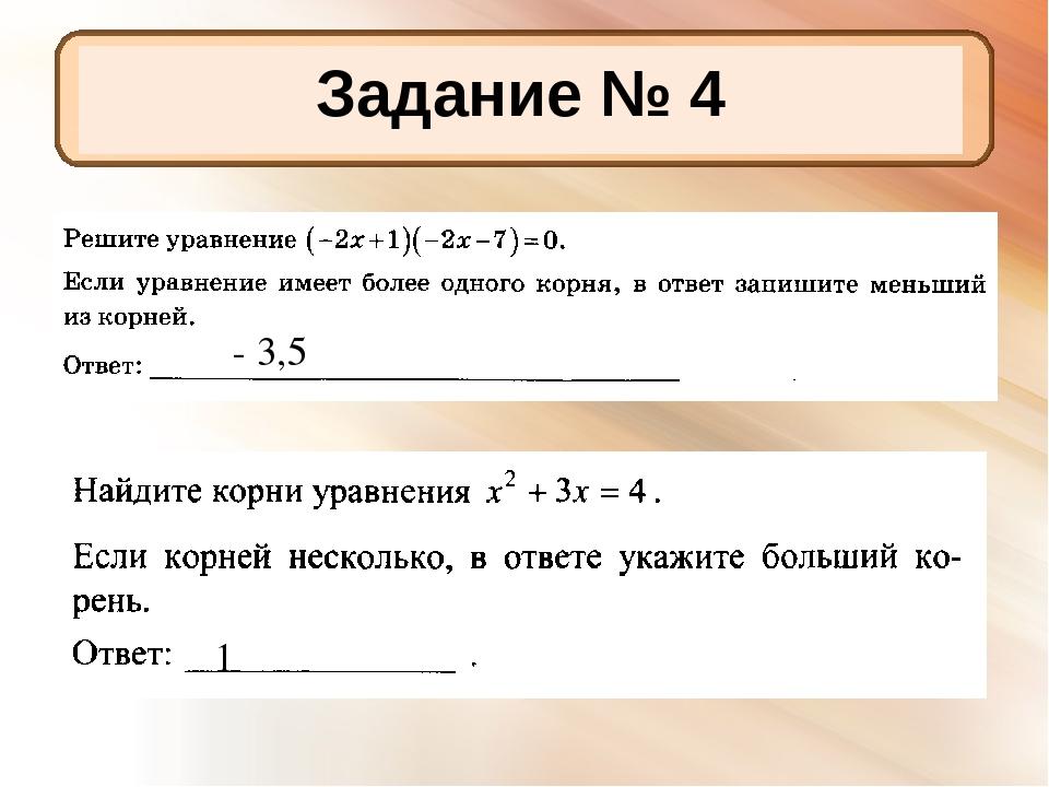 Задание № 4 - 3,5 1