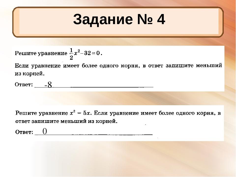 Задание № 4 -8 0