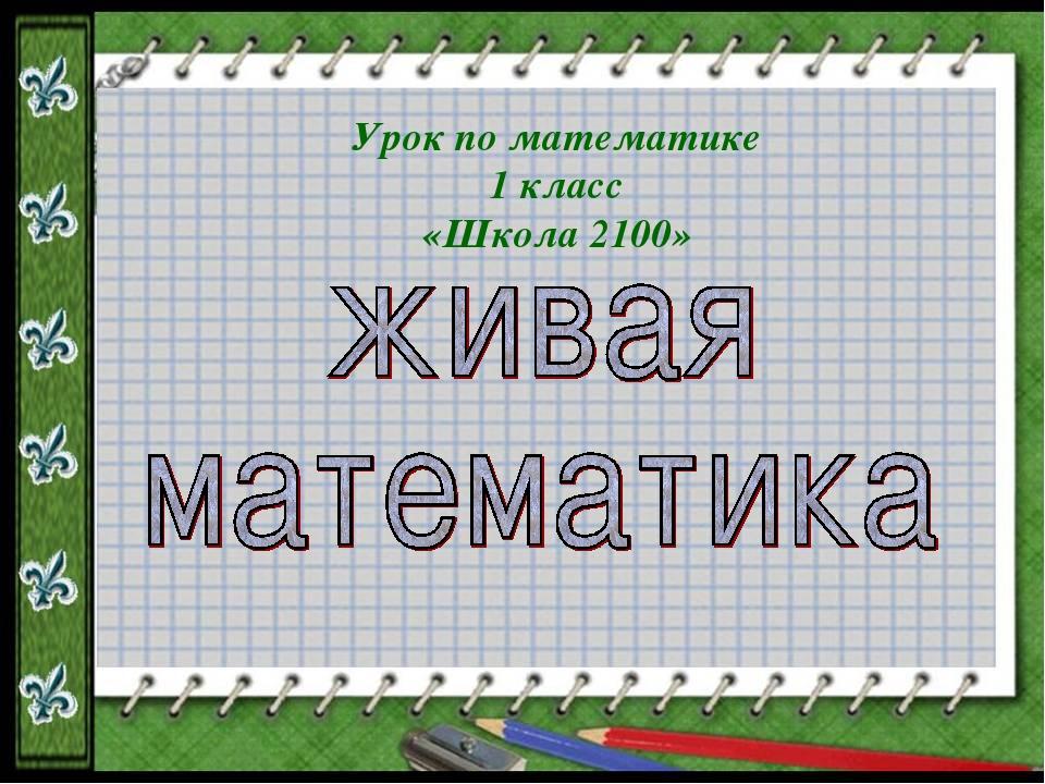 Урок по математике 1 класс «Школа 2100»