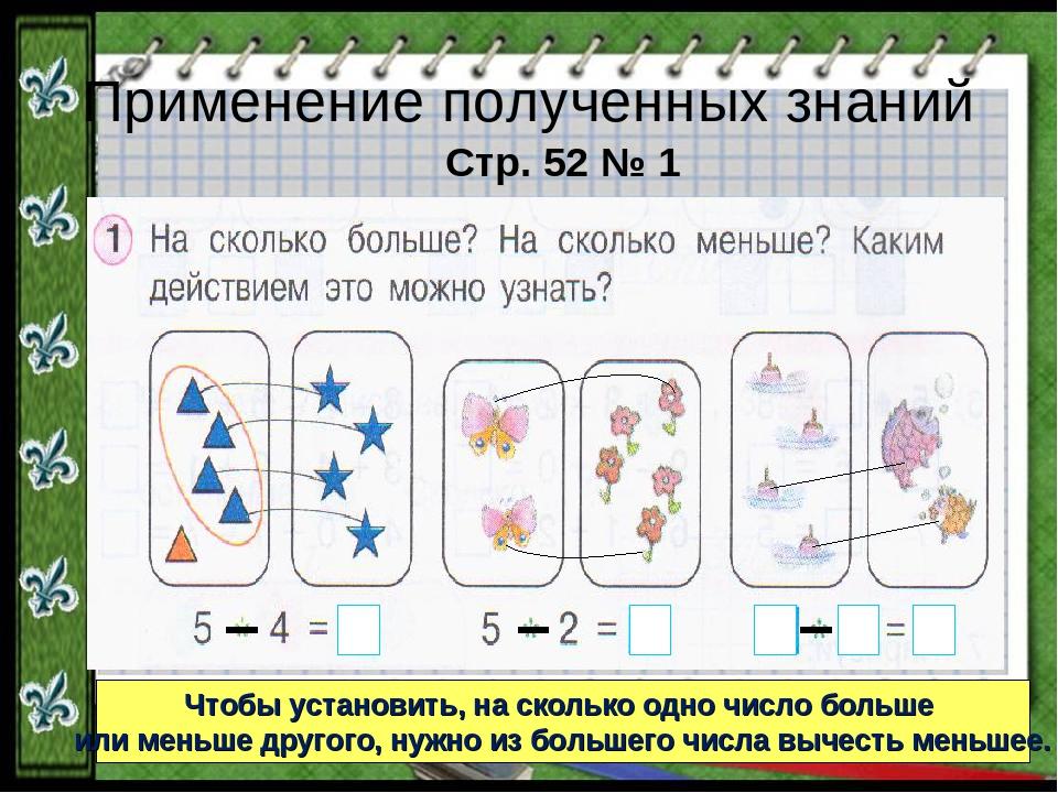 Применение полученных знаний Стр. 52 № 1 Чтобы установить, на сколько одно чи...