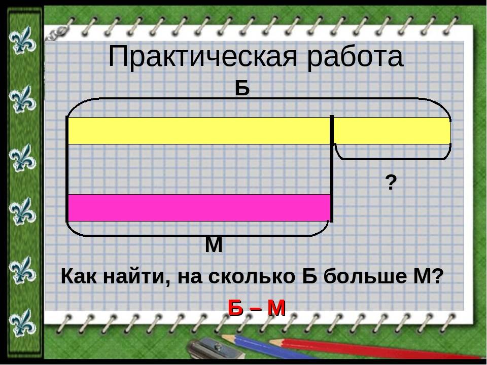 Практическая работа Б ? М Как найти, на сколько Б больше М? Б – М
