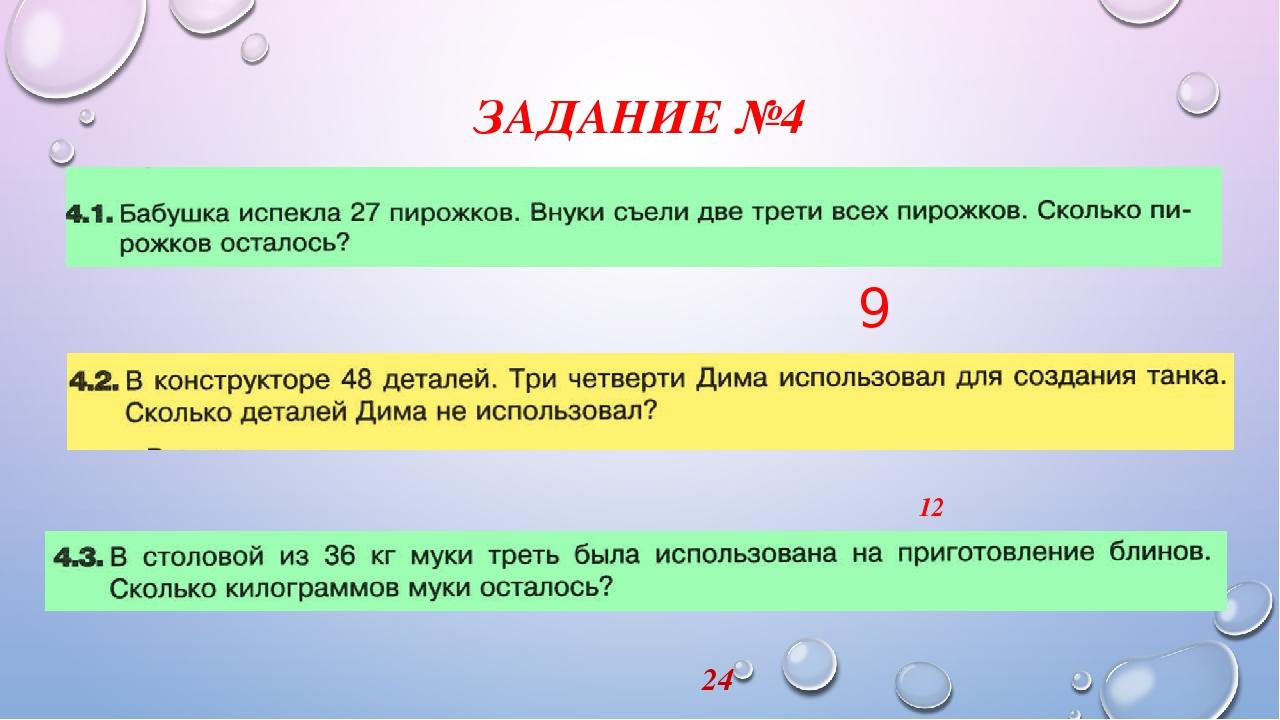 ЗАДАНИЕ №4 9 12 24