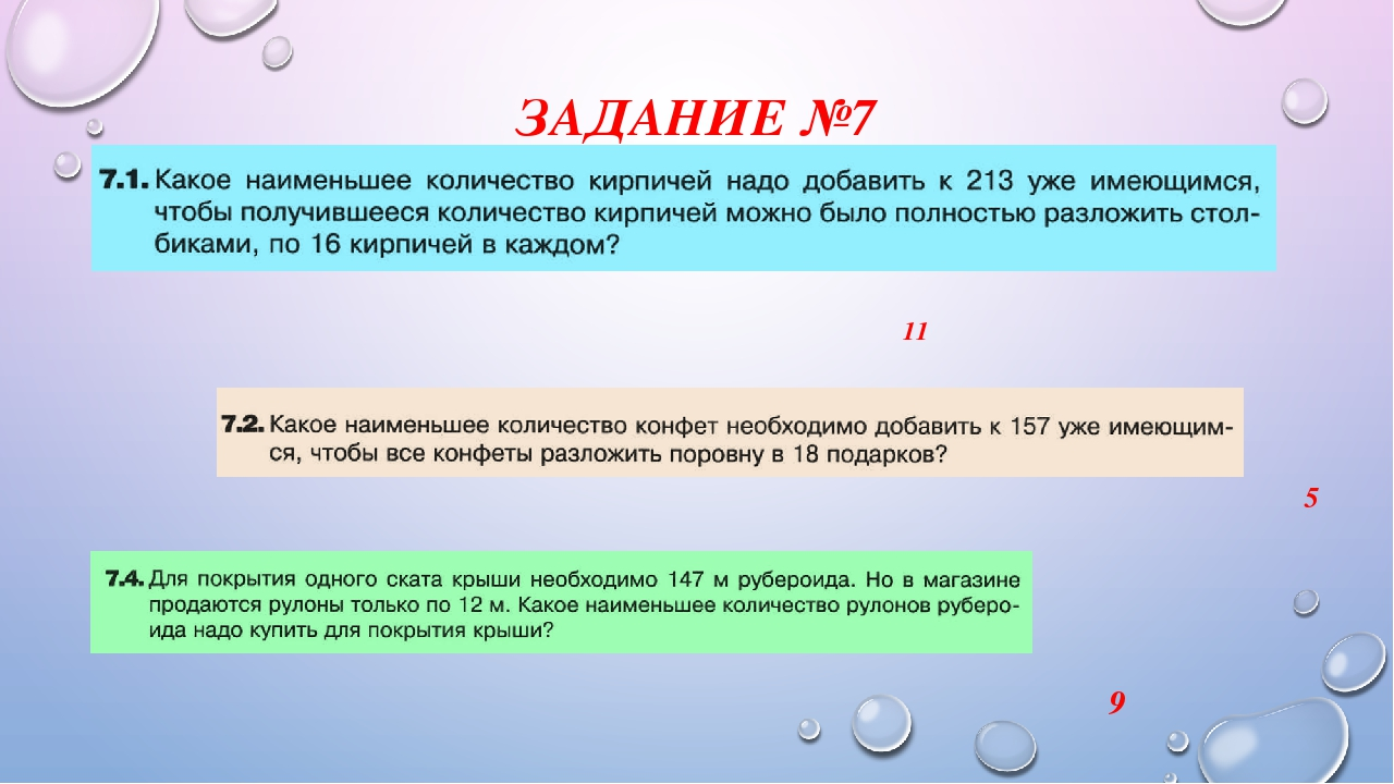 ЗАДАНИЕ №7 11 5 9