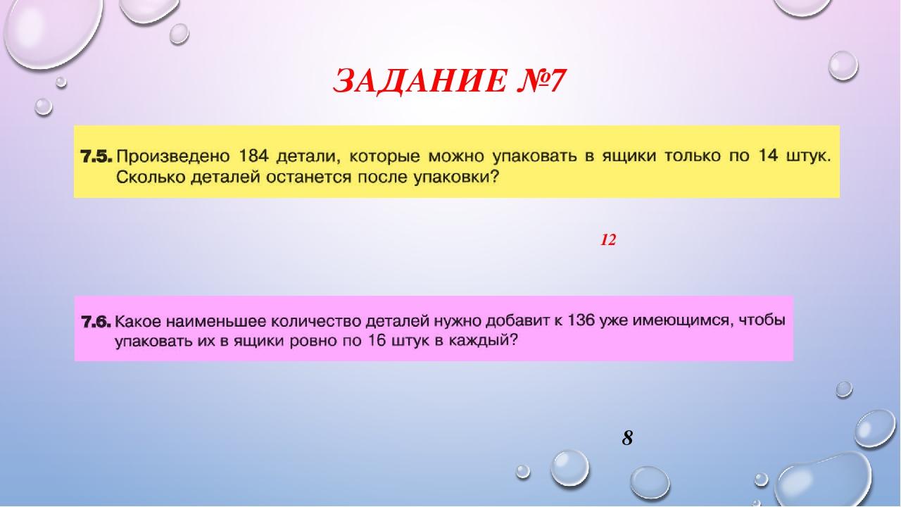 ЗАДАНИЕ №7 12 8
