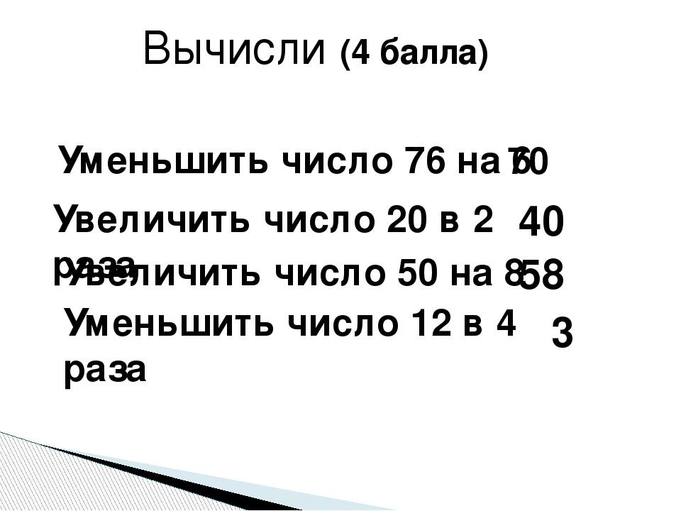 Вычисли (4 балла) Уменьшить число 76 на 6 Увеличить число 20 в 2 раза Увеличи...