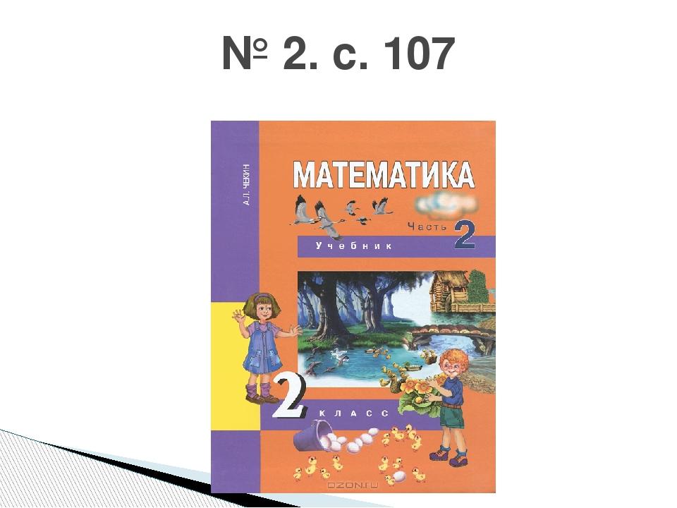 № 2. с. 107