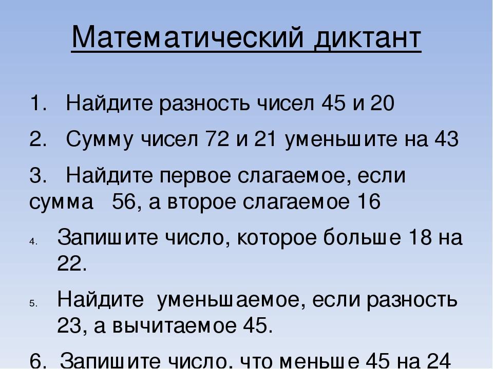 Математический диктант 1. Найдите разность чисел 45 и 20 2. Сумму чисел 72 и...