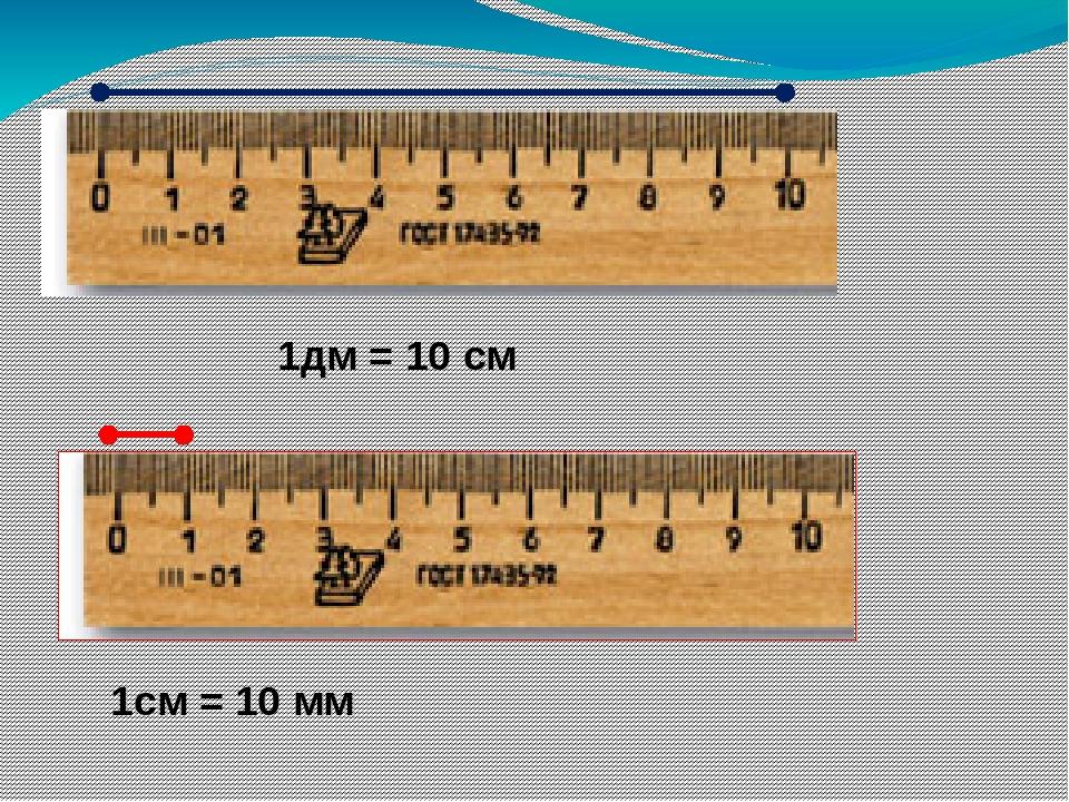 1дм = 10 см 1см = 10 мм