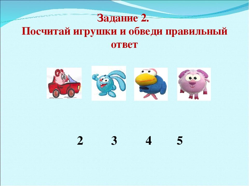 Задание 2. Посчитай игрушки и обведи правильный ответ 2 3 4 5
