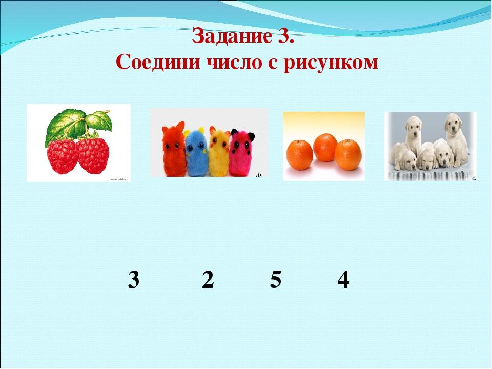 Задание 3. Соедини число с рисунком 3 2 5 4