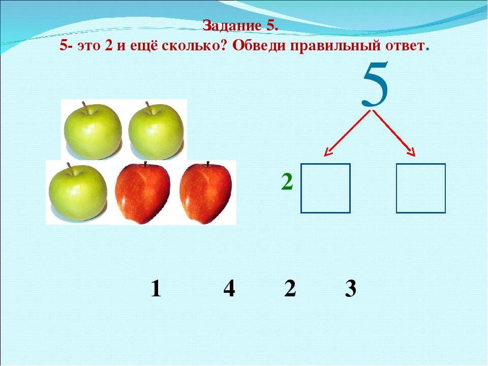 Задание 5. 5- это 2 и ещё сколько? Обведи правильный ответ. 5 2 1 4 2 3