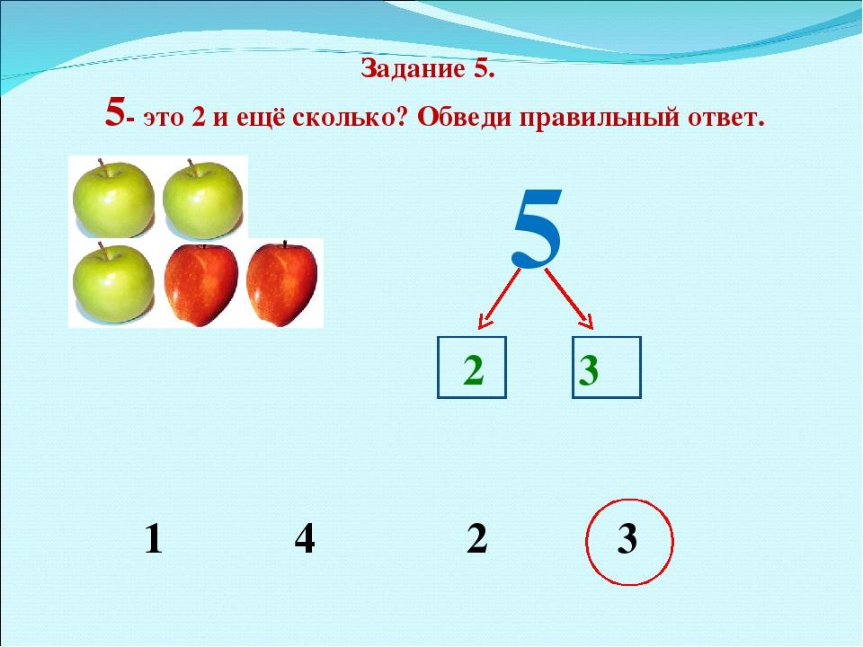 Задание 5. 5- это 2 и ещё сколько? Обведи правильный ответ. 5 2 3 1 4 2 3