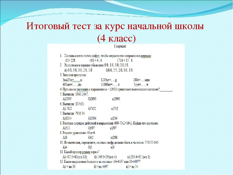 Итоговый тест за курс начальной школы (4 класс)