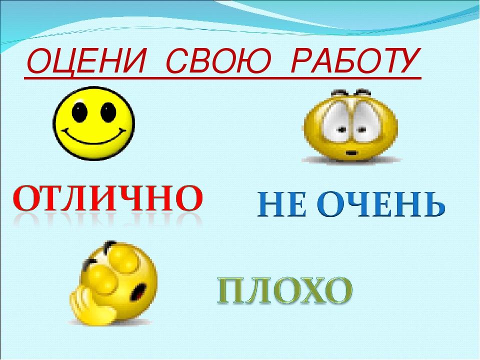 ОЦЕНИ СВОЮ РАБОТУ