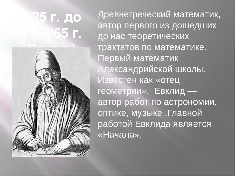(325 г. до н.э.-265 г. До н.э.) Древнегреческийматематик, автор первого из д...