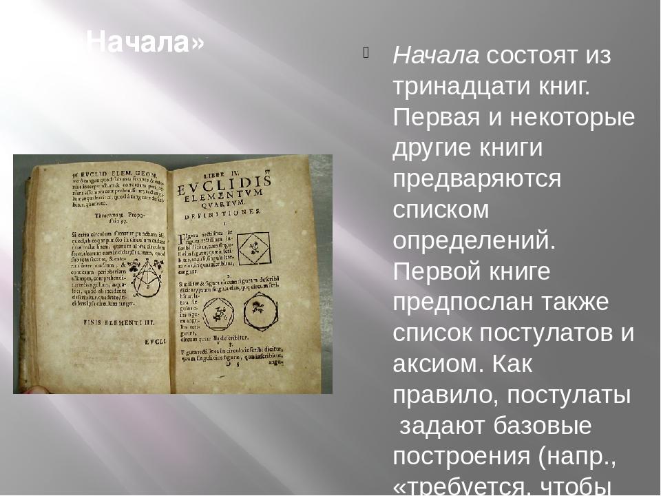 «Начала» Началасостоят из тринадцати книг. Первая и некоторые другие книги п...