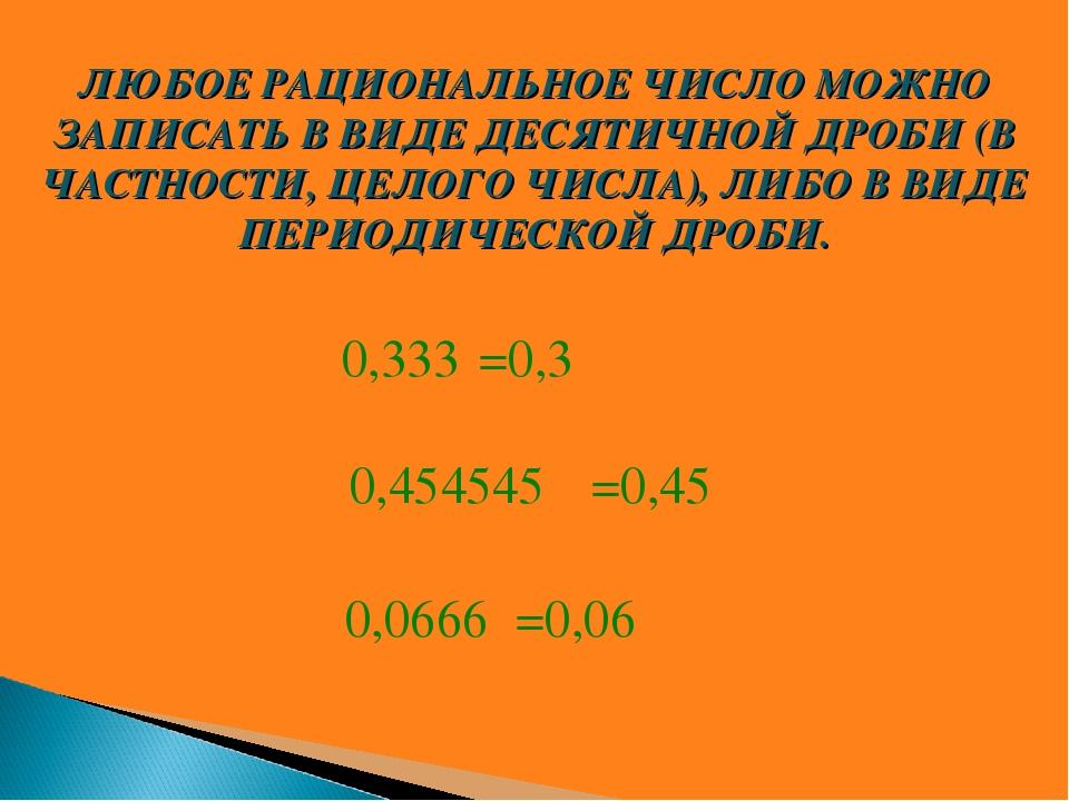 0,333 0,454545 0,0666 =0,3 =0,45 =0,06 ЛЮБОЕ РАЦИОНАЛЬНОЕ ЧИСЛО МОЖНО ЗАПИСАТ...