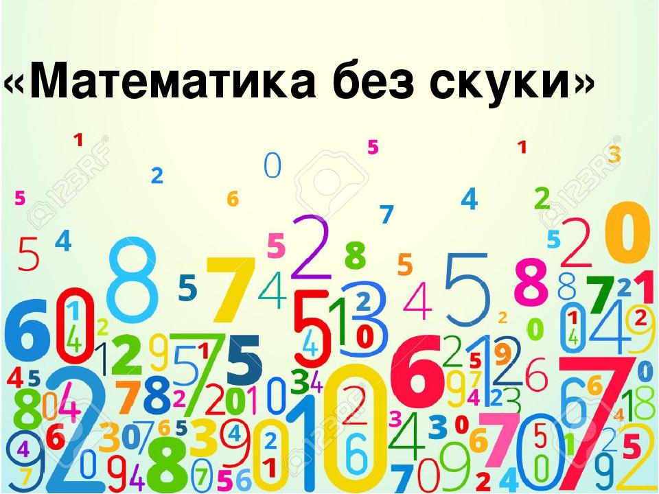 «Математика без скуки»