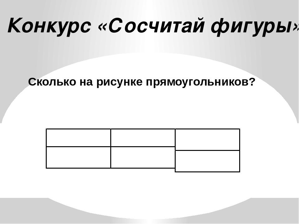 Конкурс «Сосчитай фигуры» Сколько на рисунке прямоугольников?