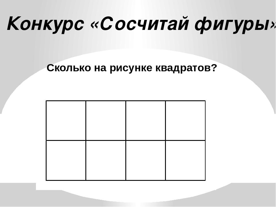 Конкурс «Сосчитай фигуры» Сколько на рисунке квадратов?