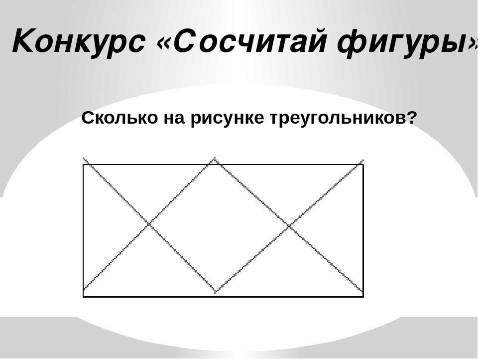 Конкурс «Сосчитай фигуры» Сколько на рисунке треугольников?
