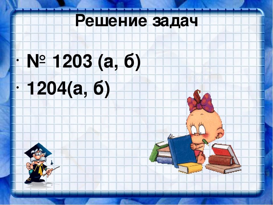 Решение задач № 1203 (а, б) 1204(а, б)