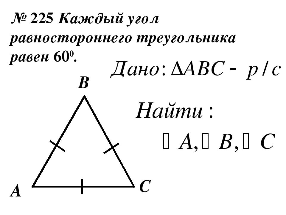 № 225 Каждый угол равностороннего треугольника равен 600. A B C