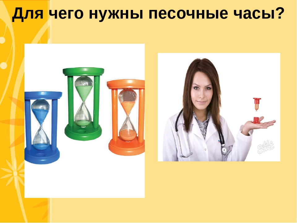 Для чего нужны песочные часы? Click to edit Master title style