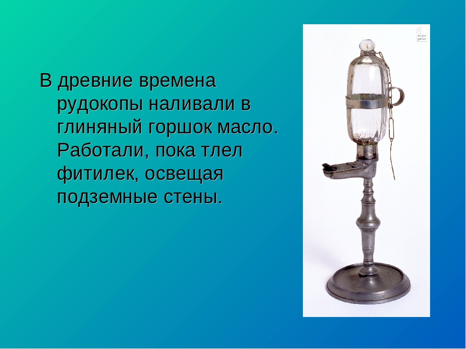 В древние времена рудокопы наливали в глиняный горшок масло. Работали, пока т...