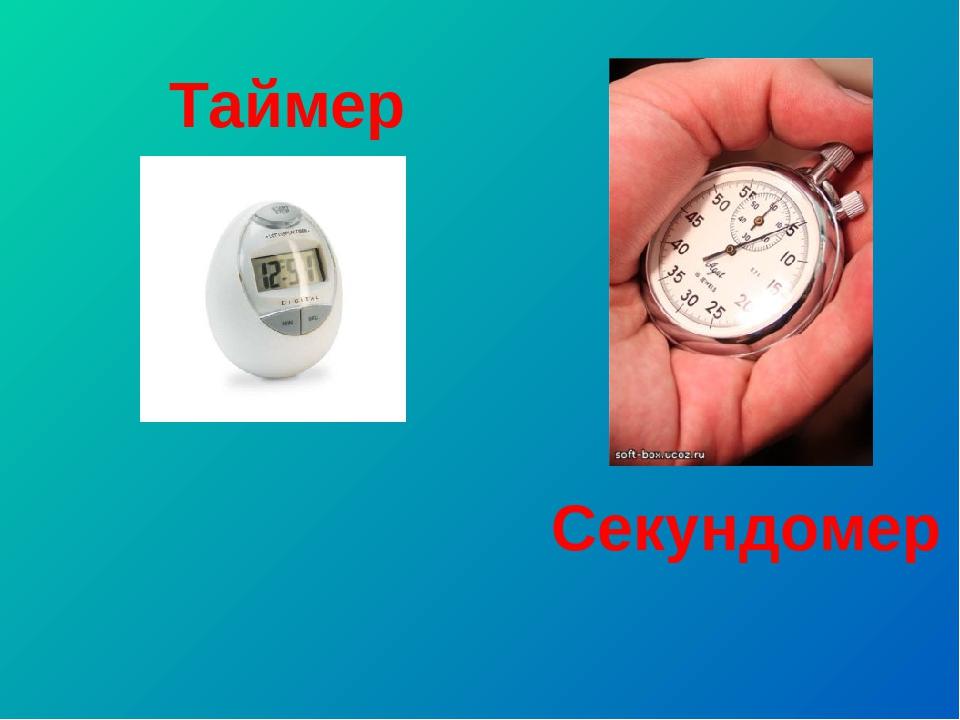 Таймер Секундомер