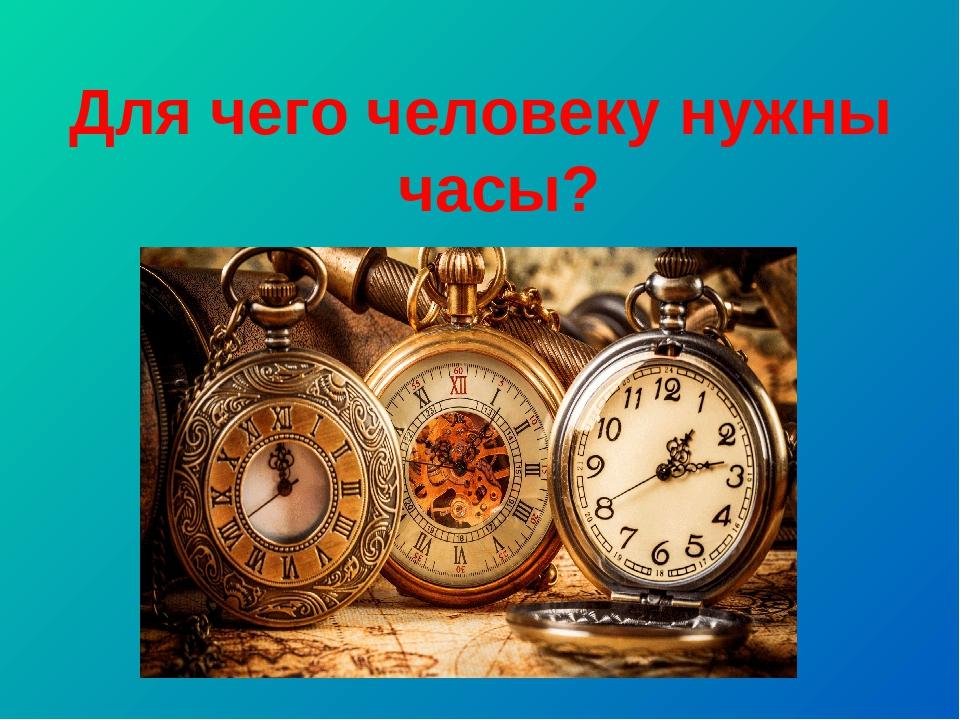 Для чего человеку нужны часы?